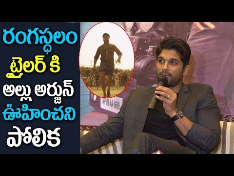 Allu Arjun Unbliveble Comments On Rangasthalam Trailer || Ram Charan || Sukumar || Samantha || LFG