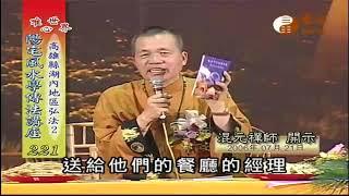 高雄縣湖內地區弘法(2)【陽宅風水學傳法講座221】| WXTV唯心電視台
