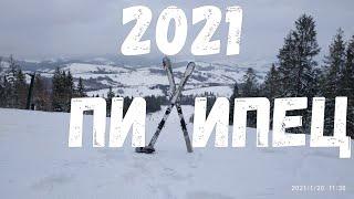 Пилипец 2021 Большой выпуск Горнолыжный курорт made in Ukraine