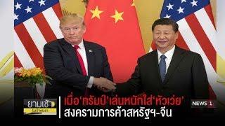 เมื่อ'ทรัมป์'เล่นหนักใส่'หัวเว่ย' สงครามการค้าสหรัฐฯ-จีน : ยามเช้าริมเจ้าพระยา (ช่วงที่3) 20/05/2019
