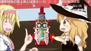 sm32371802 例のアレ クッキー☆ クッソー☆ NYN姉貴 ヘボット! BBクッキー☆劇場.