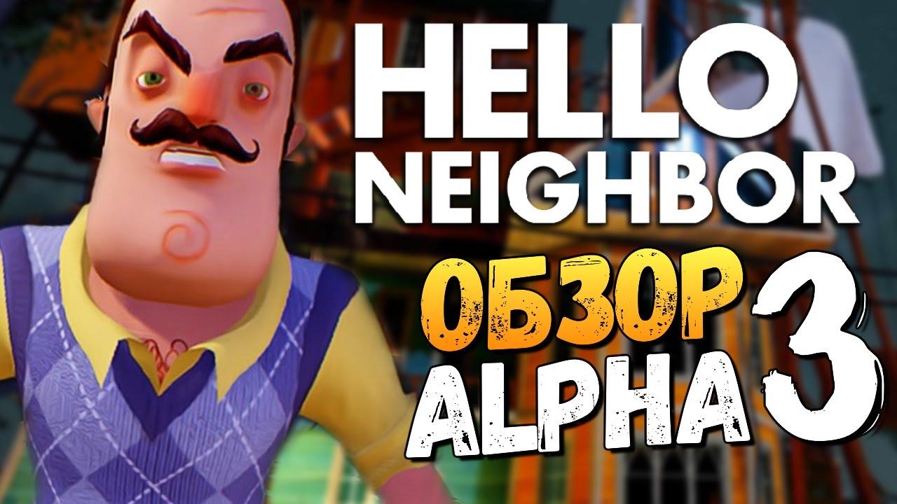 ОБЗОР НОВОЙ ALPHA 3 - Hello Neighbor: Reborn