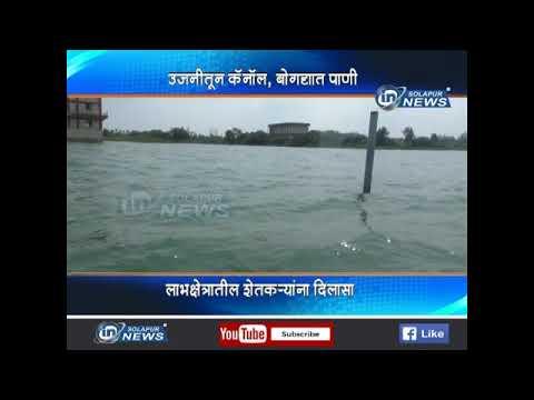 UJANI CANOL | 01 08 2018 | IN SOLAPUR NEWS