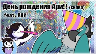 День Рождения Ари (снова) |  ( Jaiden Animations на русском ) Ari