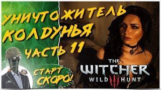ПЕРВОЕ ПРОХОЖДЕНИЕ НА ХАРДКОРЕ◾️ЧАСТЬ 11 ❤️ The Witcher 3: Wild Hunt