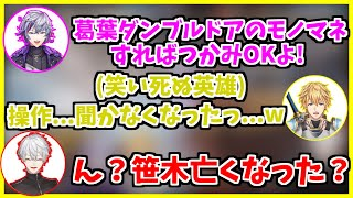【英吸不滅】お笑いAPEX欲張りセット3【葛葉/エクス・アルビオ/不破湊】