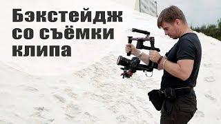 БЭКСТЕЙДЖ СО СЪЁМКИ ВИДЕОКЛИПА. Как мы работаем на съёмках