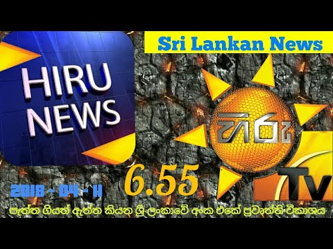 Hiru News 6.55 PM | 2018-04-11 Sri Lanka News Today Watch Live Hiru TV Sinhala News Night Time
