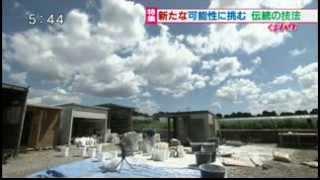 熊本左官 吉田工芸舎/肥後漆喰に挑む若き職人(KABくまパワ放送分)