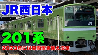 【JR西日本】おおさか東線201系に乗車して来ました!