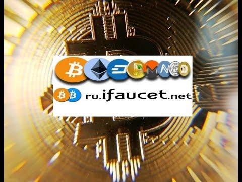 Ifaucet.net, Все Bitcoin краны, в одном месте, BТС, Dogecoin, Litecoin, DASH, 2018
