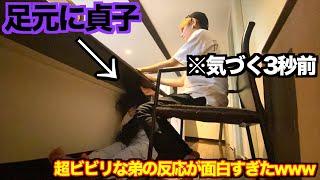 足元に貞子がいるドッキリが怖すぎたので見てください。【モニタリング】
