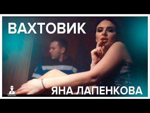 Яна Лапенкова - Вахтовик