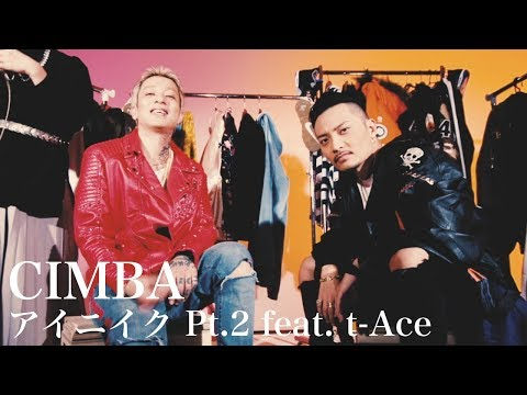 CIMBA / アイニイク Pt.2 feat. t-Ace (OfficialVideo)