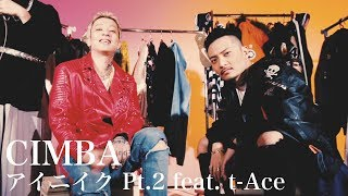 CIMBA / アイニイク Pt.2 feat. t-Ace (OfficialVideo) thumbnail