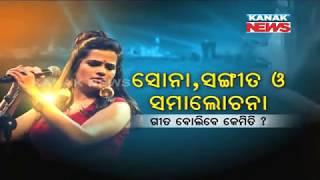 Janata Darbaar: Sona Mohapatra Song Controversy