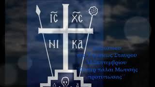 Δοξαστικό αποστίχων του Σταυρού 14 Σεπτεμβρίου, Θανάσης Δασκαλοθανάσης