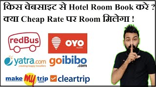 Which Website to Used to Book Hotel  If Rate is Cheap Get Hotel Check In ?
