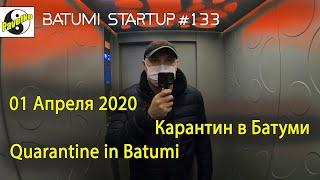 #133. БАТУМИ. 1 Апреля 2020. Batumi Spring