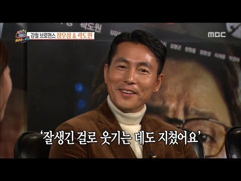 [Section TV] 섹션 TV - Jeong Useong, I'm very handsome. 20171217