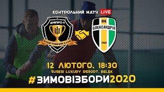 """Контрольний матч. """"Дніпро-1"""" — """"Олександрія"""". LIVE!"""
