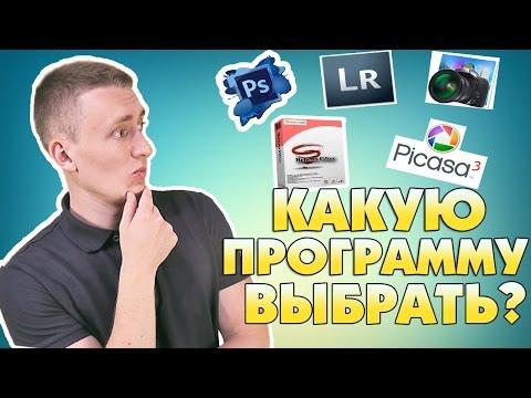 ►Лучшие программы для обработки фото на PC! | Фоторедакторы