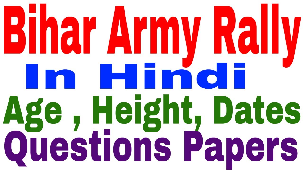 Bihar army rally 2017 18 bihar army recruitment rally for men bihar army rally 2017 18 bihar army recruitment rally for men age limit height questions nvjuhfo Images