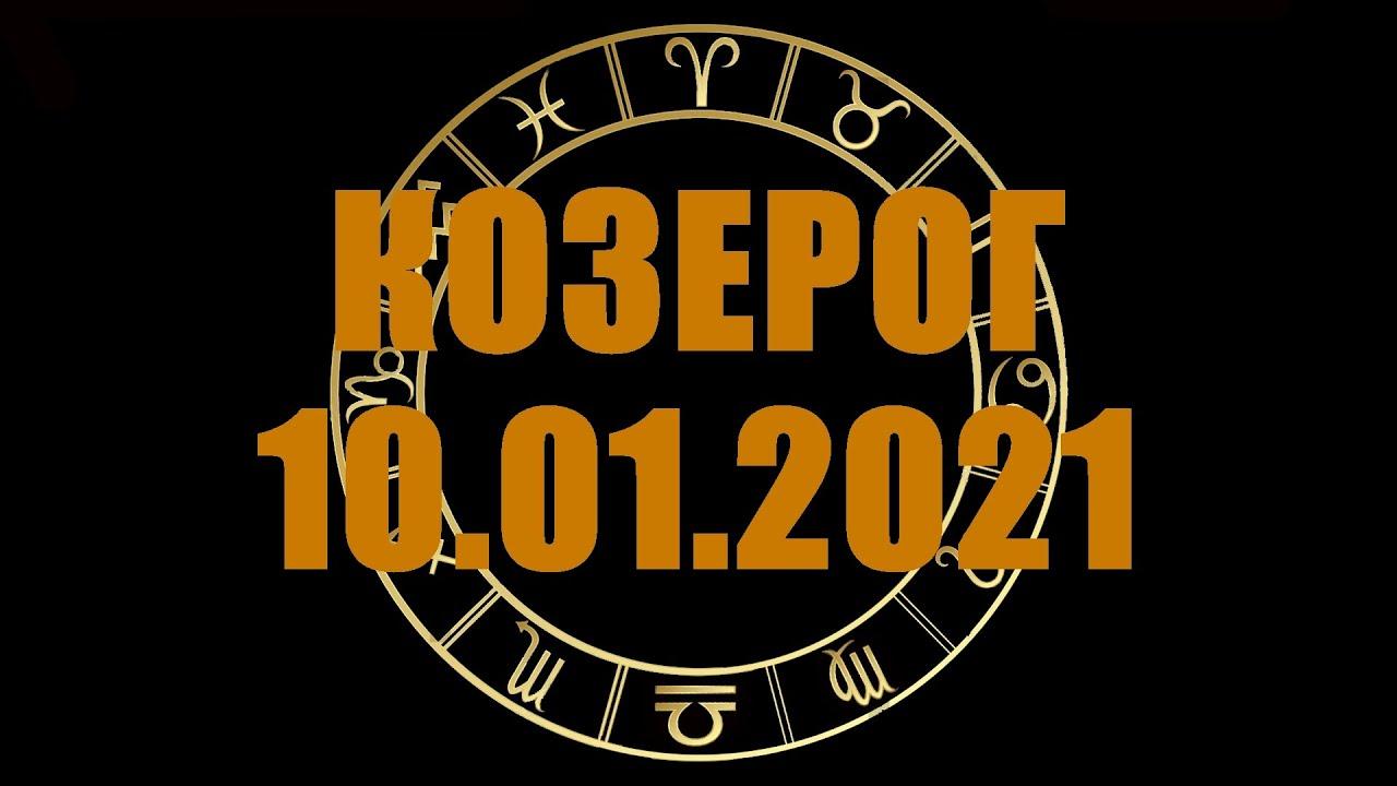 Гороскоп на 10.01.2021 КОЗЕРОГ