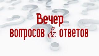 Вопросы и ответы (Алексей Коломийцев)
