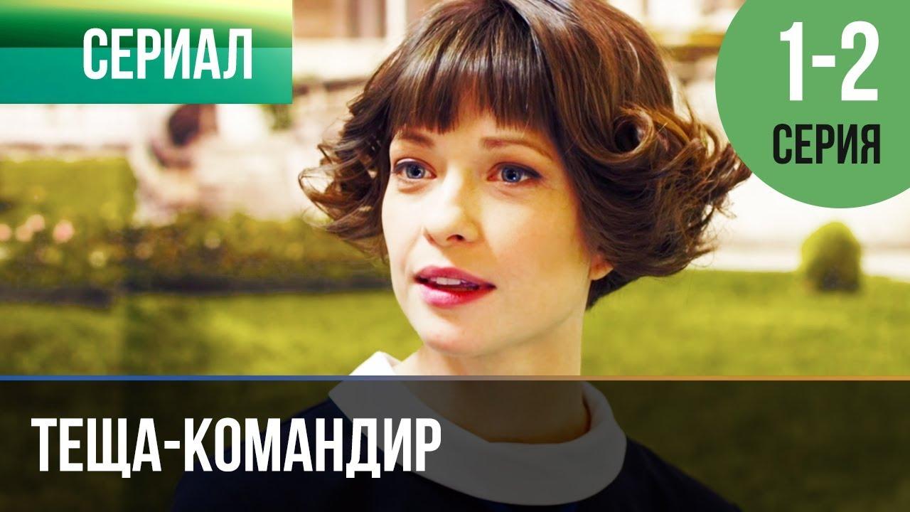 Теща-командир 1 и 2 серия - Мелодрама   Фильмы и сериалы - Русские мелодрамы c4abe9d305e
