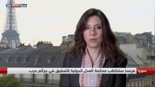 فرنسا تتجه لمحكمة العدل الدولية للتحقيق بجرائم حرب في سوريا