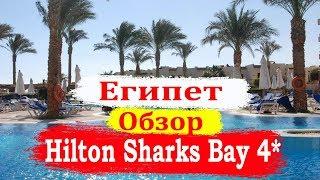 Шарм Эль Шейх  Hilton Sharks Bay Resort 4*  Обзор