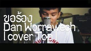 ขอร้อง - Dan Worrawech [ cover Top ]