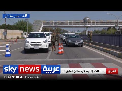 سلطات إقليم كردستان تغلق المطاعم والمواقع السياحية بسبب كورونا  - نشر قبل 2 ساعة