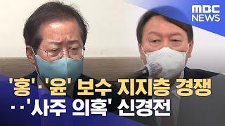 '홍'·'윤' 보수 지지층 경쟁‥'사주 의혹' 신경전 (2021.09.11/뉴스데스크/MBC)