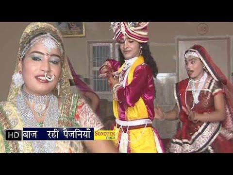 Teri Baaj Rahi Paijeniya || तेरी बाज रही पैजनियाँ || Hindi Krishan Bhajan