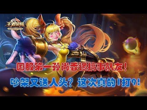 【王者荣耀】队友又吵架送人头,国服第一孙尚香1V9超精彩!