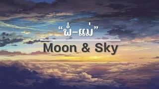 ท้องฟ้า | ທ້ອງຟ້າ | Moon & Sky -Farfirst [Official lyrics]