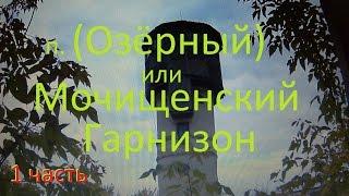 Заброшенные места Новосибирска №12 (1 часть)