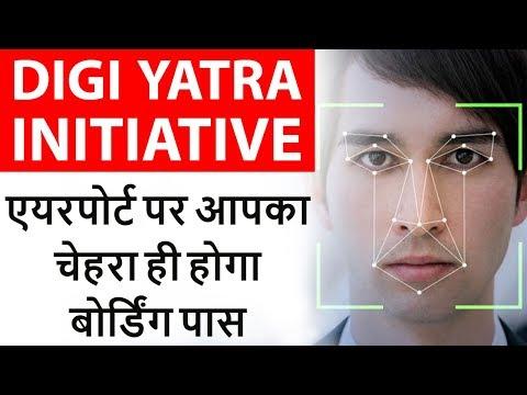 What is Digi Yatra initiative? एयरपोर्ट पर आपका चेहरा ही होगा बोर्डिंग पास Current Affairs 2018