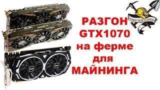 Долгий Разгон видеокато GTX 1070 для майнинга на ферме с 6 GPU MSI/Gygabite