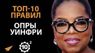 Люби Больше - Опра Уинфри - Правила Успеха - Часть 2