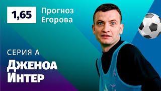 Дженоа – Интер. Прогноз Егорова