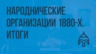 Народнические организации 1880-х. Итоги народнического движения