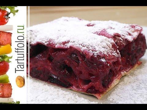 Быстрый рецепт Вишневый слоеный пирог из 3-х ингредиентов. Постный рецепт