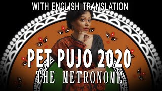 PET PUJO 2020 | Durga Pujo | Sawan Dutta | English Translation