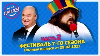 Лига Смеха 2021 Фестиваль 7-го сезона Часть 2 БИТВА ТИТАНОВ Полный выпуск 28.02.2021