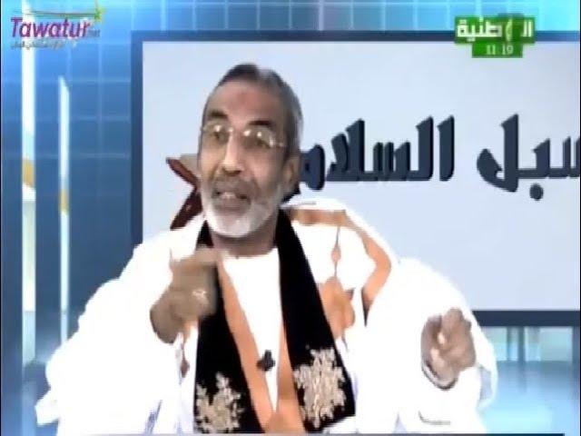 الفقيه محمد الامين الشاه يتحدث عن حوادث السير و حكم الدية و القصاص في  موريتانيا | قناة الوطنية