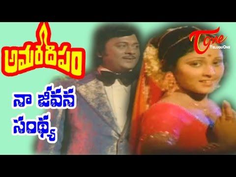 Amara Deepam Movie Songs | Naa Jeevana Sandhya | Krishnamraju | Jayasudha