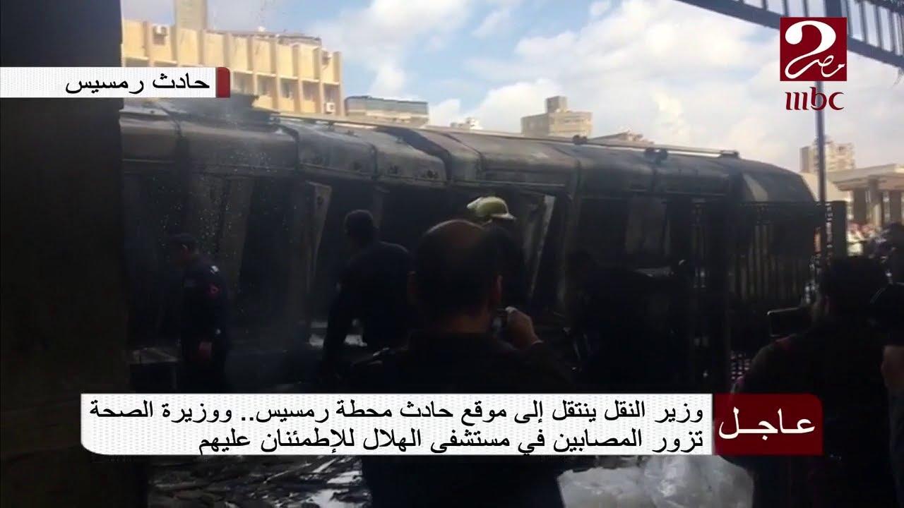 عاجل : كاميرا صباحك مصرى فى موقع حادث محطة مصر